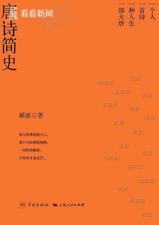 唐诗简史封面.jpg