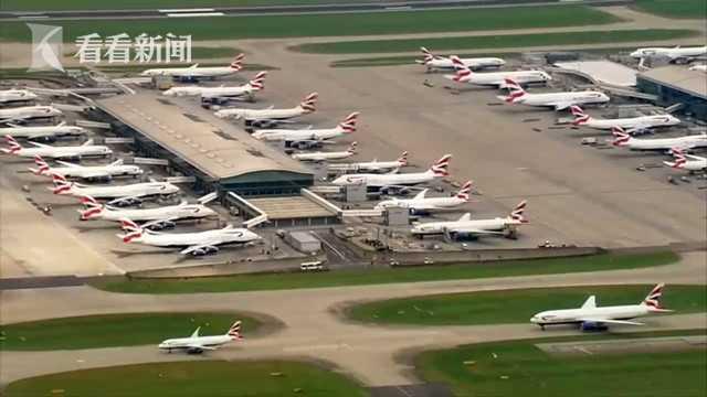视频|有恐怖分子要袭击?英航汉莎航空取消飞开罗航班