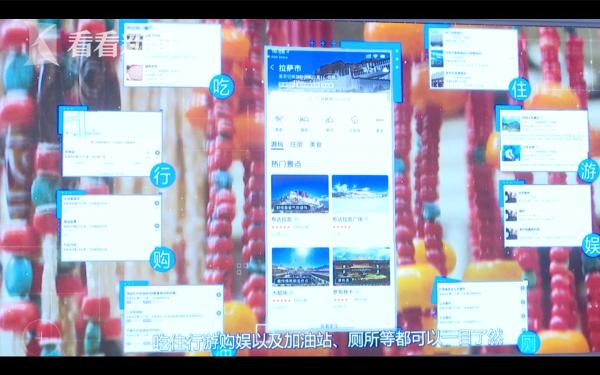 """""""一张地图游西藏""""上线2.png"""