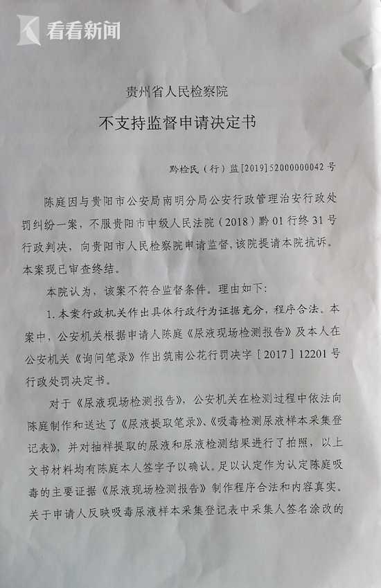 贵州省检察院《不支持监督申请决定书》