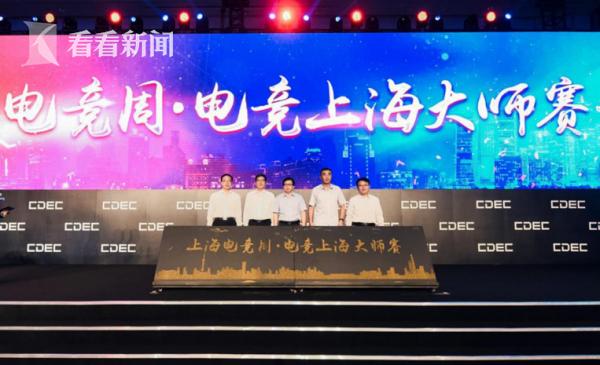 2019電子競技上海大師賽