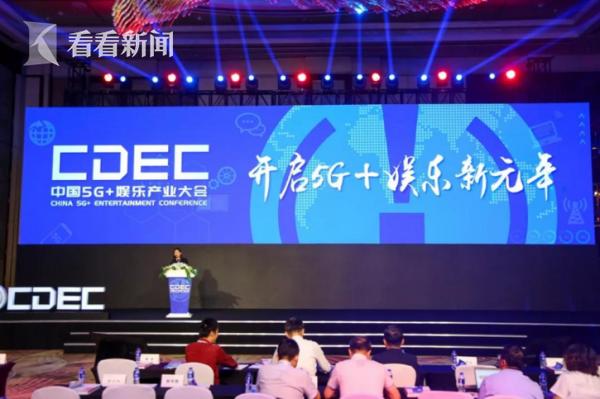 5G+娛樂產業大會