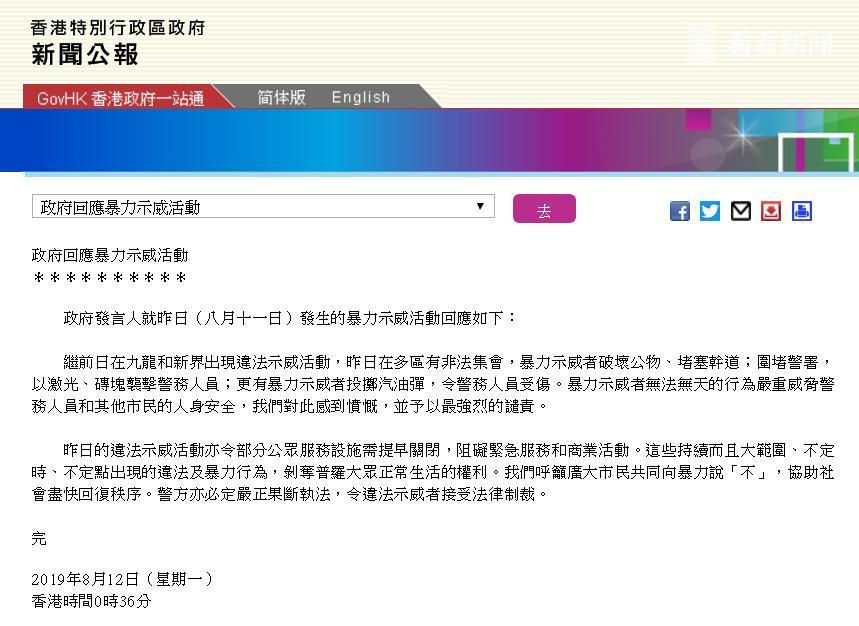 WeChat截圖_20190812015809.png