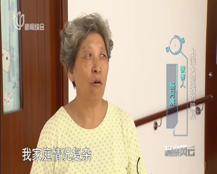 20190819《案件聚焦》:检察风云——上海大爱城的骗局