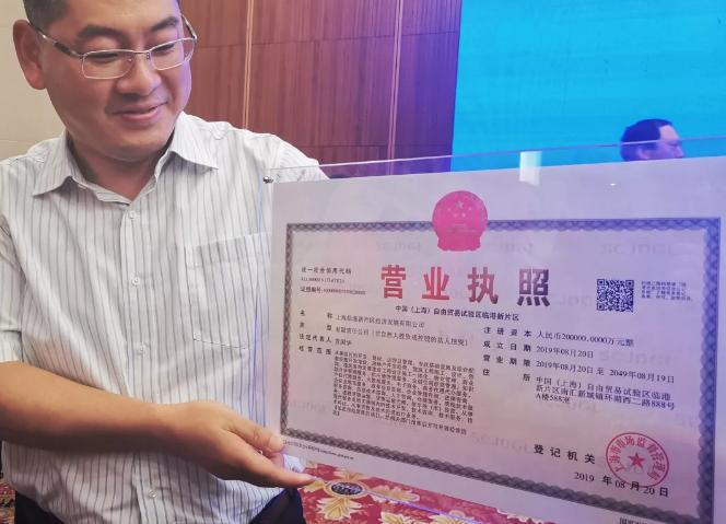 临港新片区首张营业执照