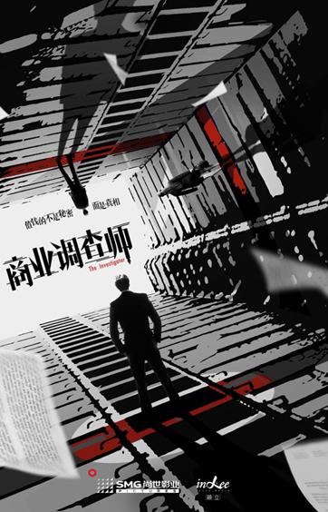 《商业调查师》开机 东方明珠影视展露新期待