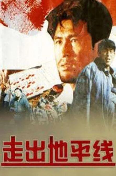 电影《走出地平线》海报