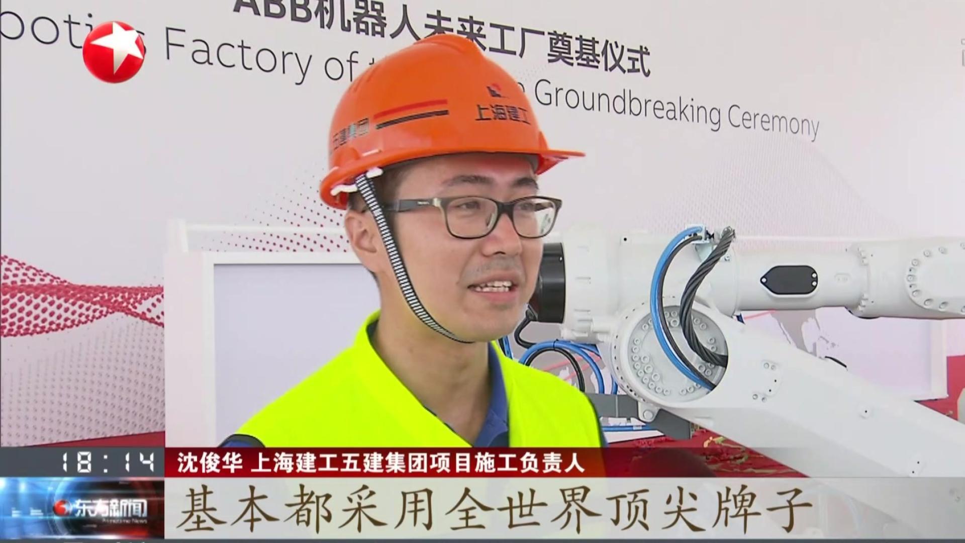 上海:ABB全球最大机器人生产基地动工  预计2021年投入运营