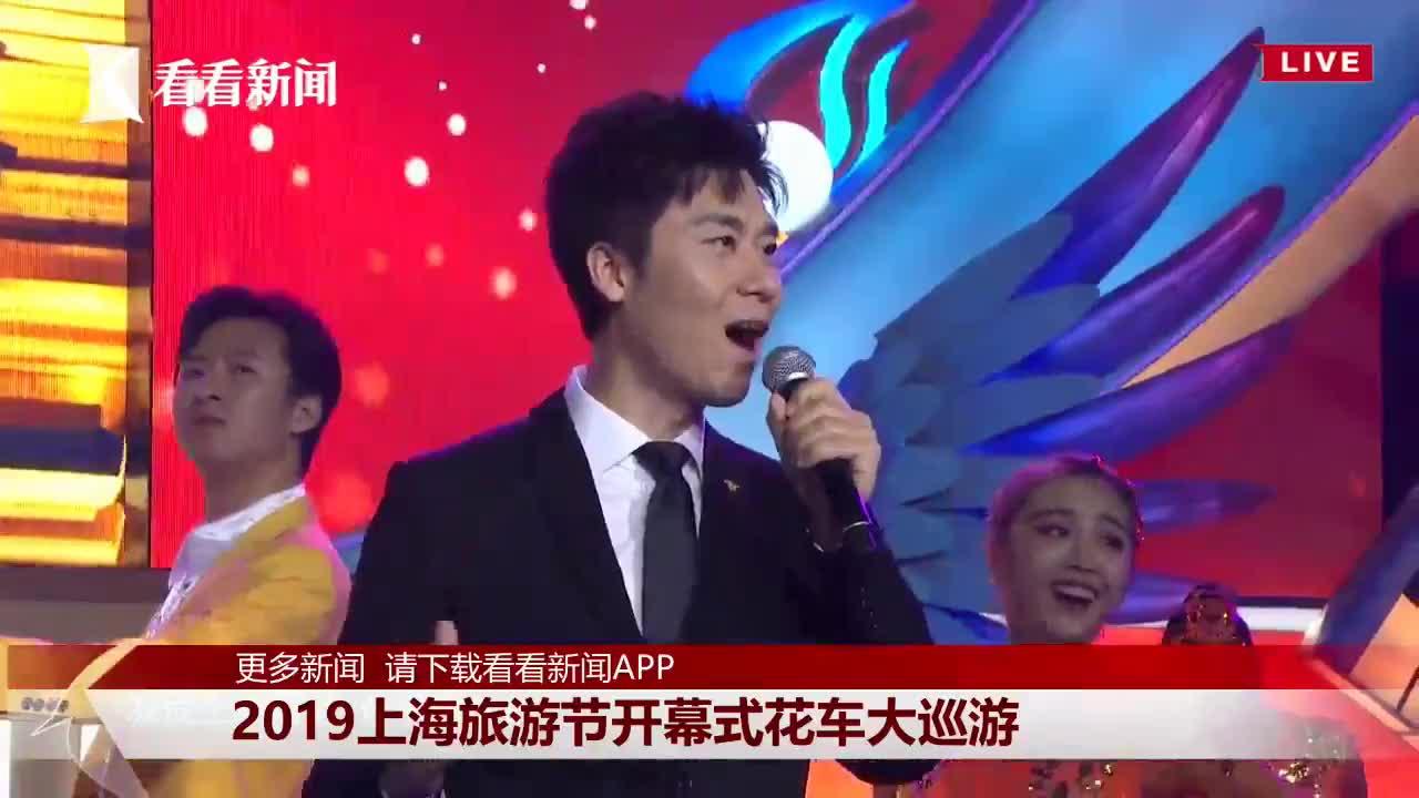2019上海旅游节开幕式花车大巡游