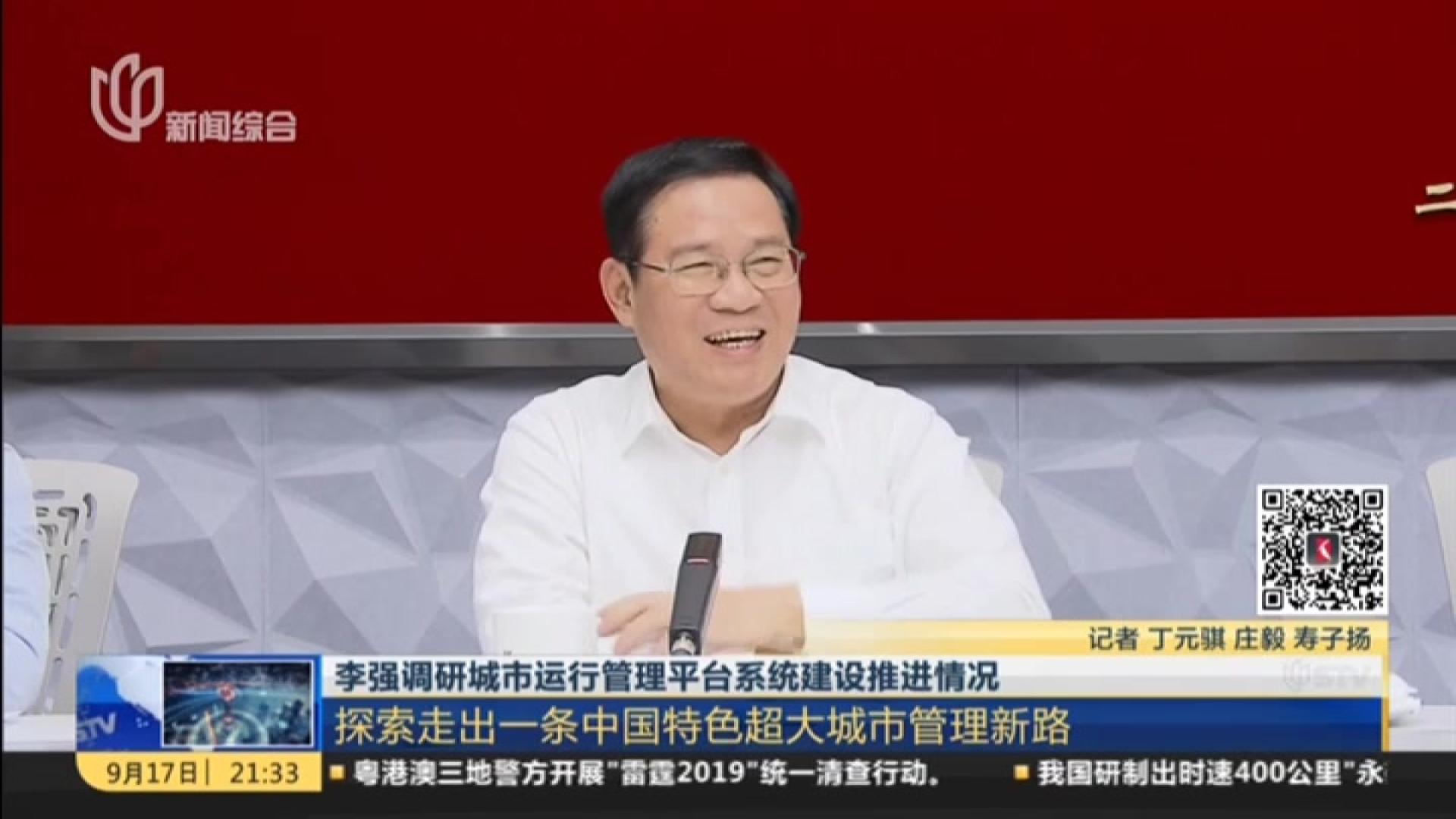 李强调研城市运行管理平台系统建设推进情况