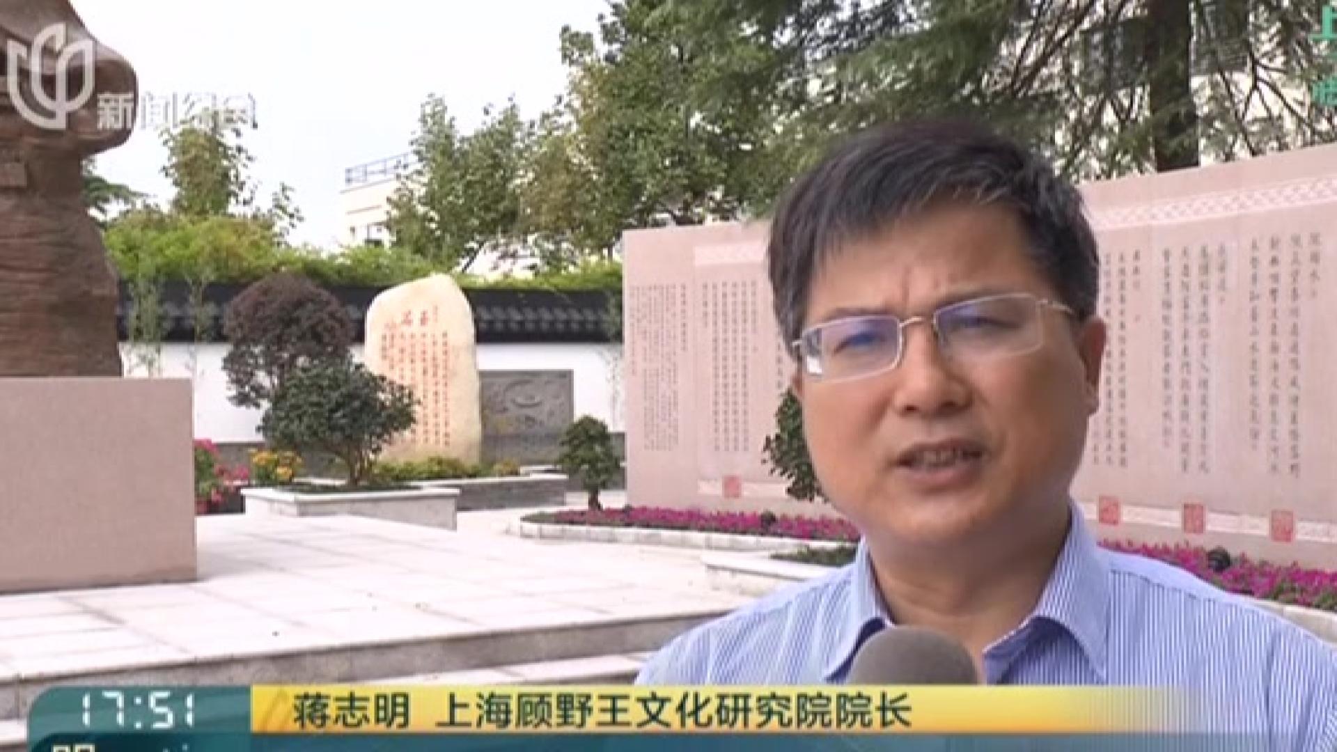 """顾公广场在亭林镇落成  """"江东孔子""""回归故里"""