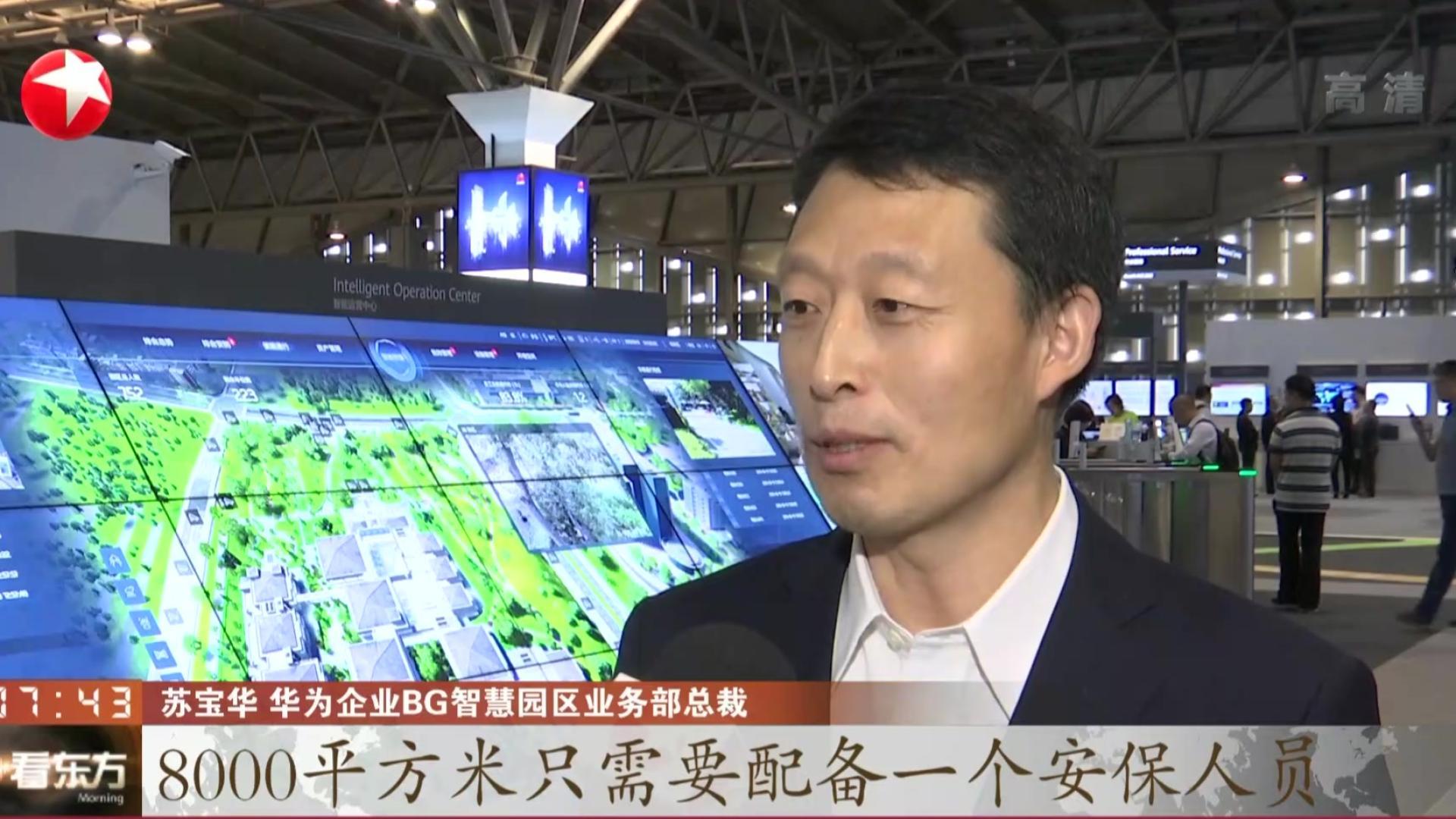 华为在上海推进徐汇西岸智慧园区项目