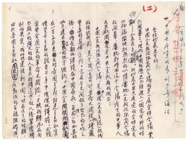 刘少奇在中国人民政治协商会议第一届全体会议上的讲话