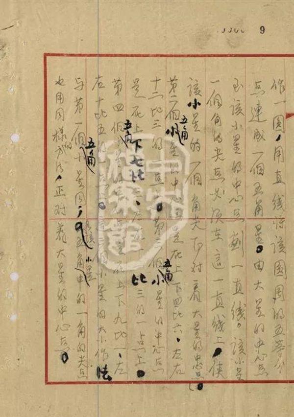 中国人民政治协商会议第一届全体会议通过的关于国旗、国徽、国歌、国都、纪年的决议草案