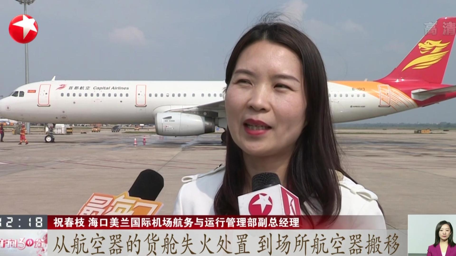 海口:美兰机场开展航空器突发事件应急演练