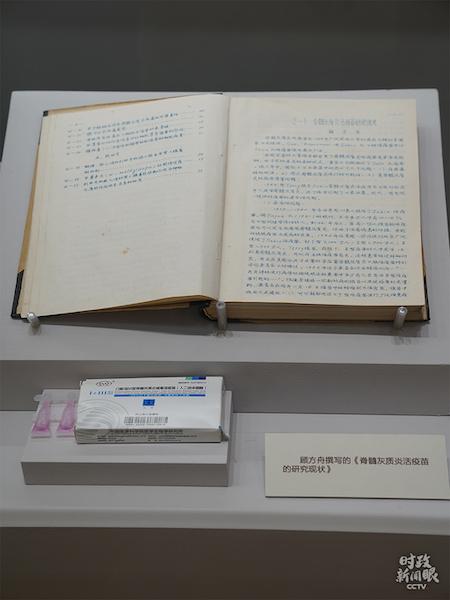 """获得""""人民科学家""""国家荣誉称号的顾方舟今年1月去世。他是脊髓灰质炎疫苗""""糖丸""""的研发者,使中国进入无脊髓灰质炎时代。这是他的手稿正在""""伟大历程 辉煌成就—庆祝中华人民共和国成立70周年大型成就展""""上展出。(央视记者龚雪辉拍摄)"""