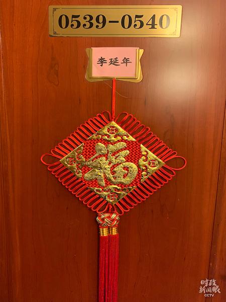 """李延年的房间。宾馆在这些老人的房门口都挂了""""福""""字。(央视记者沈忱拍摄)"""