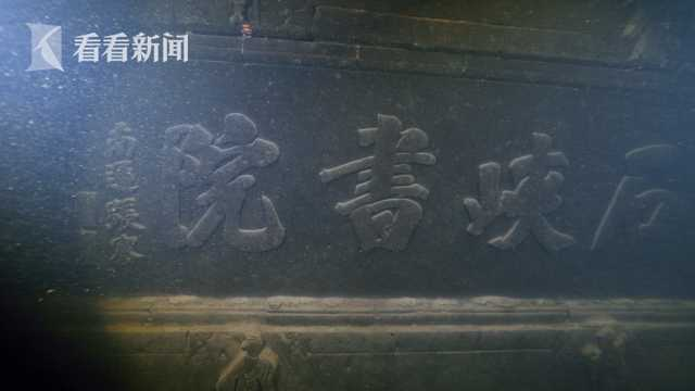 千岛湖水下的千年古书院:石峡书院