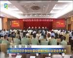 闵行区召开争创全国双拥模范城七连冠动员大会