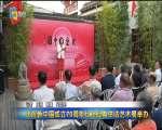 庆祝新中国成立70周年红色经典书法艺术展举办
