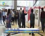 上海侨届庆祝新中国成立70周年图片展在闵行开展