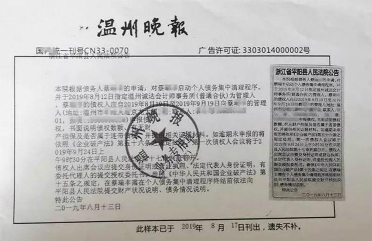 """圖片來源:""""溫州法院""""微信公眾號"""