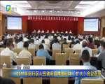 2019年闵行区人民政府四季度全体(扩大)会议召开