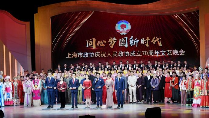 上海市政协庆祝人民政协成立70周年文艺晚会举行