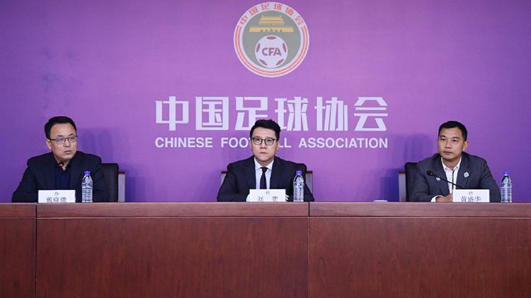 中国足协:不再持有中超股份,退出日常管理