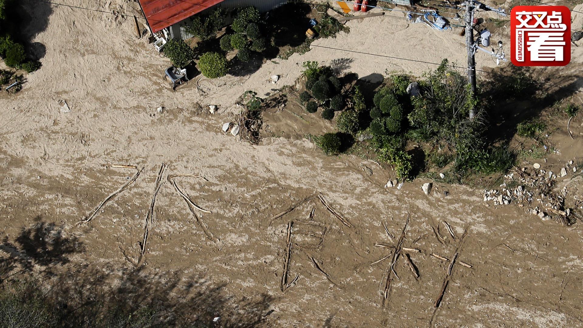 水、食物!日本台风被困灾民用树枝拼字求救