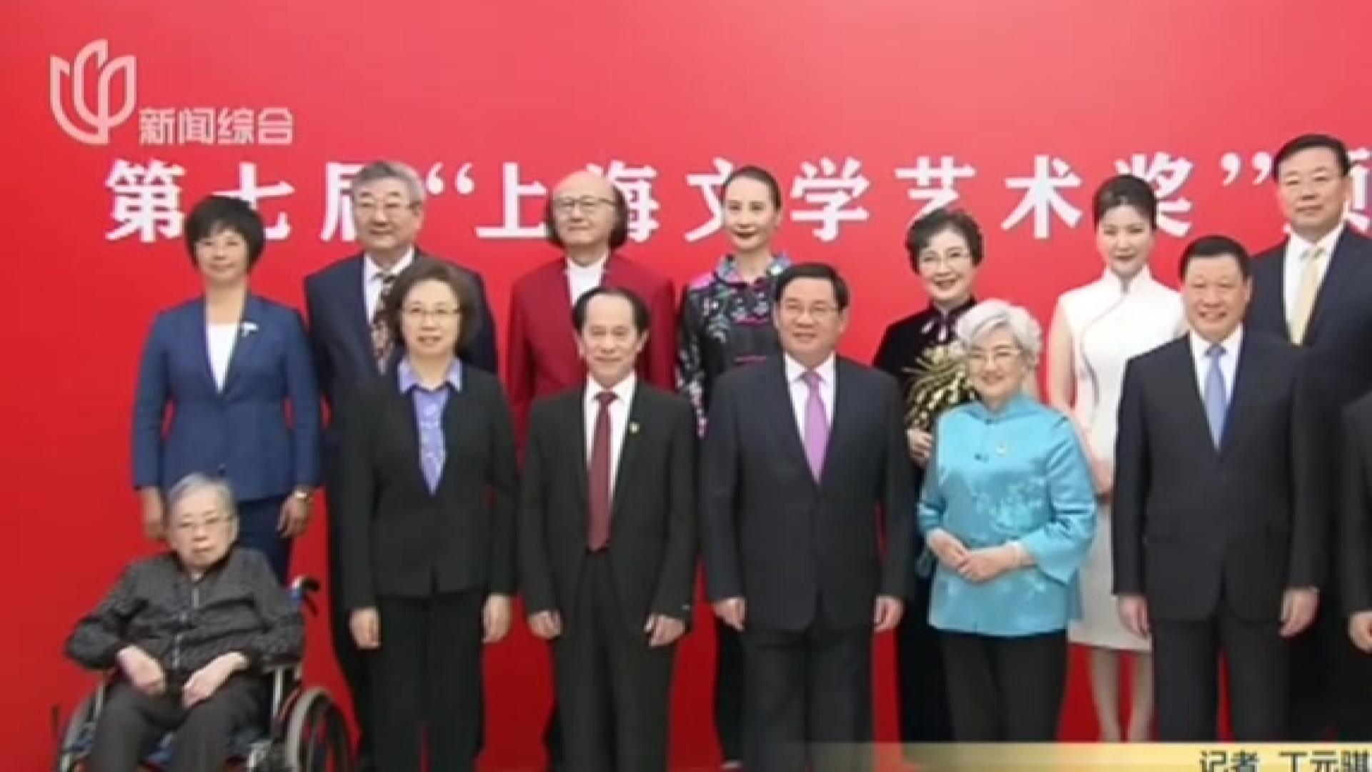 第七届上海文学艺术奖颁奖典礼举行