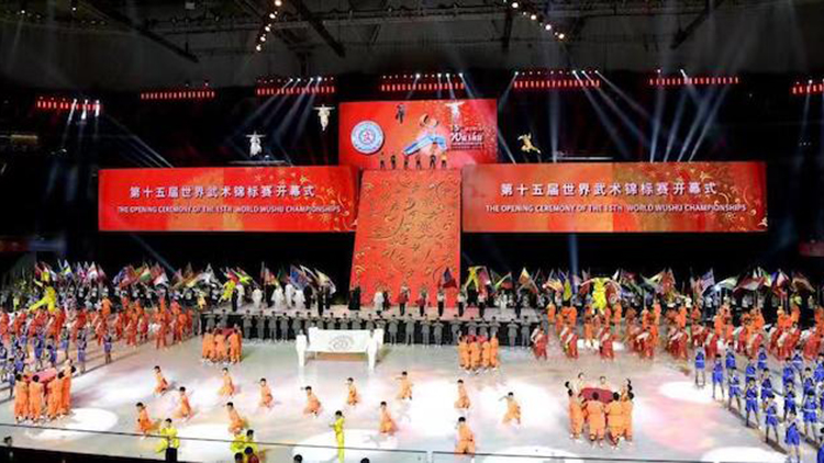 李强宣布第十五届世界武术锦标赛开幕