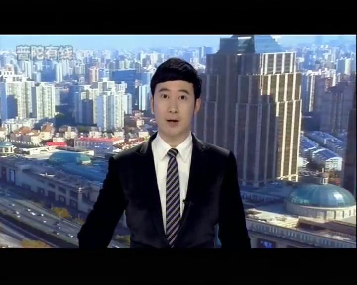 20191021普陀有线新闻