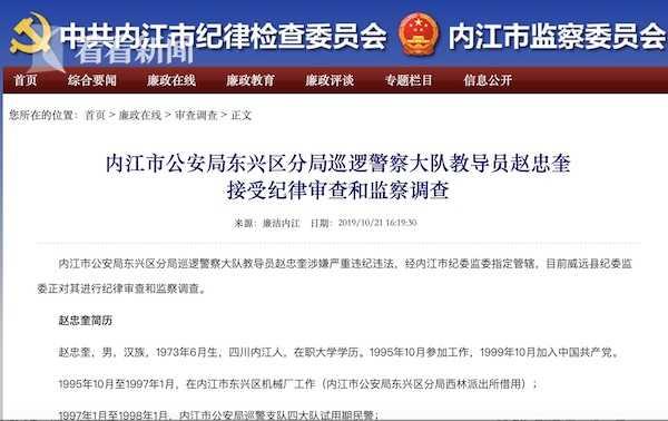 图一,赵忠奎被宣布接受调查。.jpg