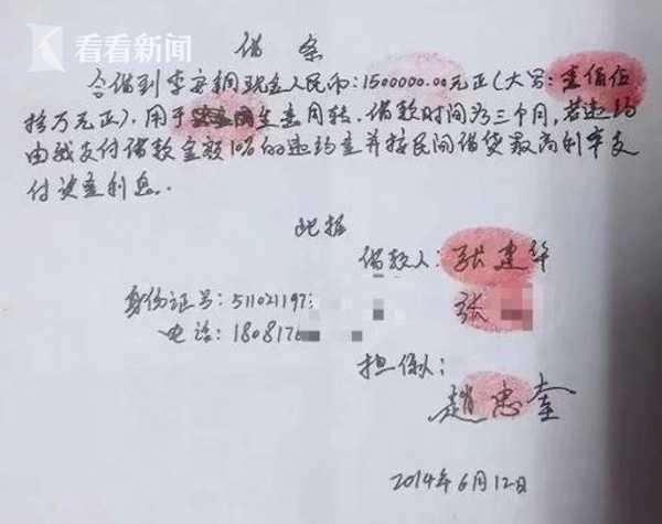 图五,150万元的借条上尽管没有约定利息,但在一份录音中,担保人赵忠奎两次提到是月息7分。.jpg
