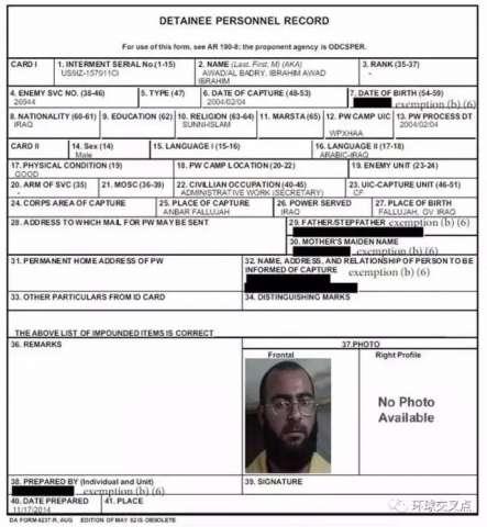 巴格达迪被逮捕时的文件