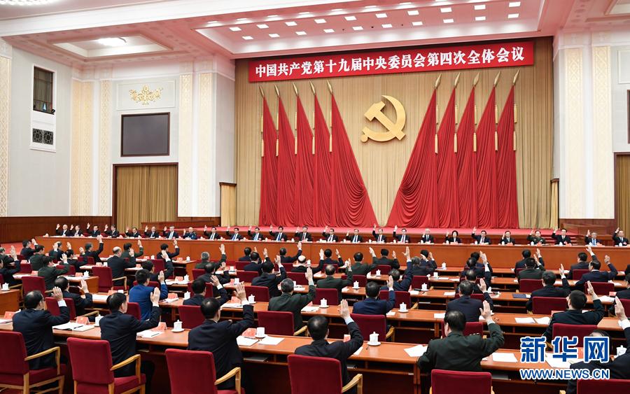 中國共產黨第十九屆中央委員會第四次全體會議,于2019年10月28日至31日在北京舉行。中央政治局主持會議。