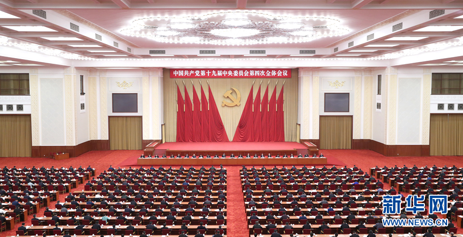 中國共產黨第十九屆中央委員會第四次全體會議,于2019年10月28日至31日在北京舉行。