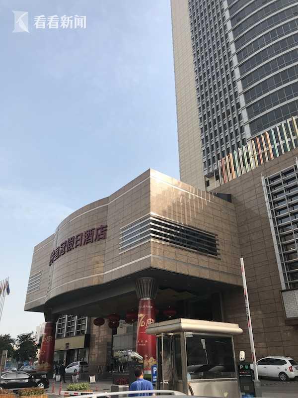 颐中皇冠假日酒店