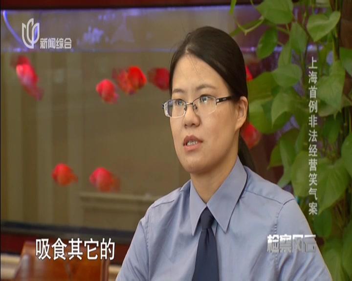 20191112《案件聚焦》:检察风云——上海首例非法经营笑气案