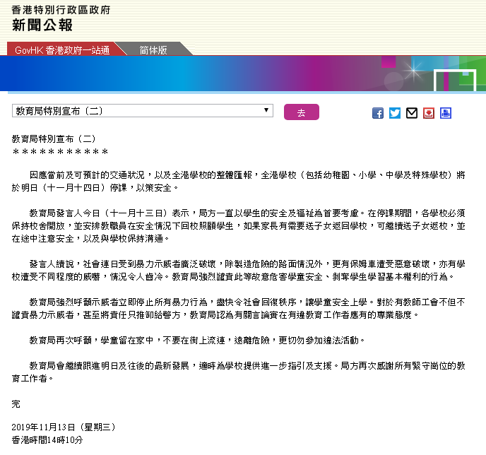 WeChat截圖_20191113142643.png