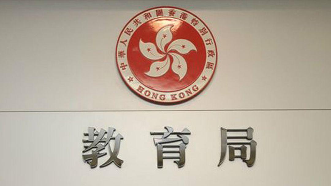 香港教育局:中小学明日复课