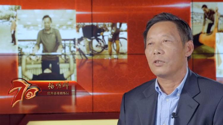 上海体育追梦70年|杨明祥:耕耘自行车赛道三十年