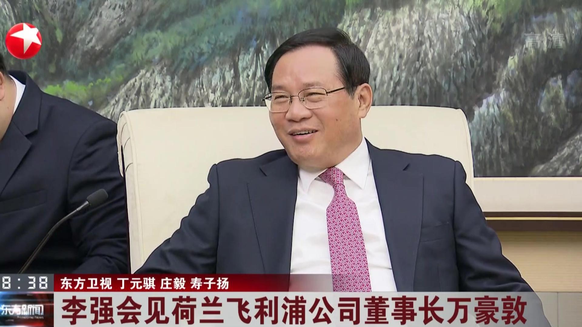 李强会见荷兰飞利浦公司董事长万豪敦