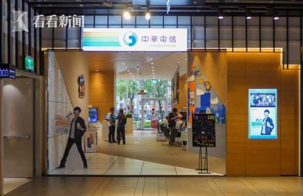 Chunghwa_Telecom_shop_in_Syntrend_Creative_Park_2016-624x405.jpg