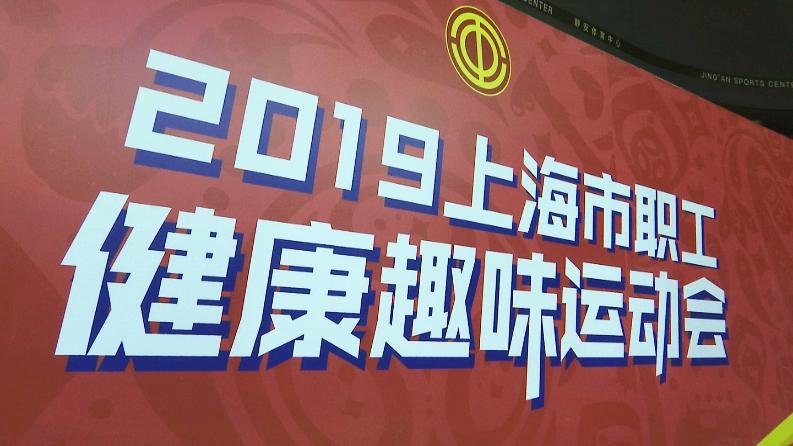 2019上海市职工健康趣味运动会年度总决赛圆满收官