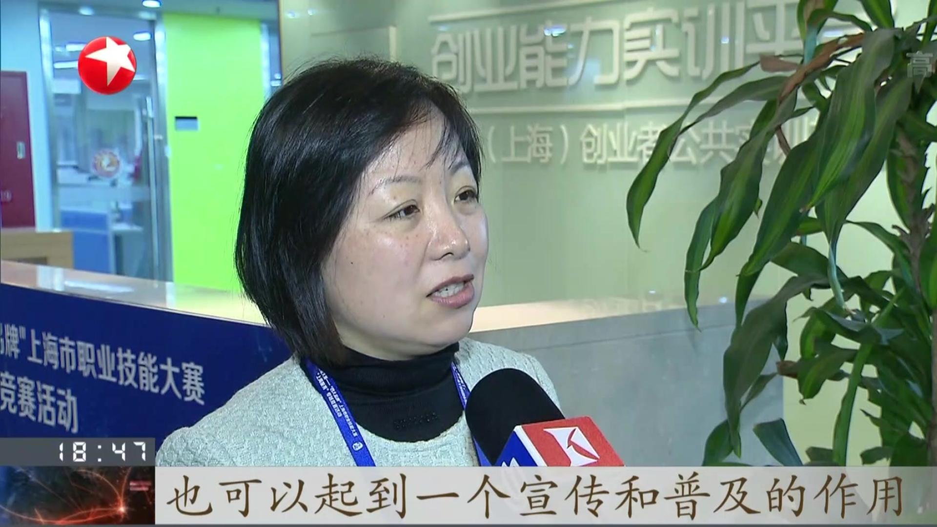 """丰富""""上海服务""""内涵  上海市职业技能大赛举行"""