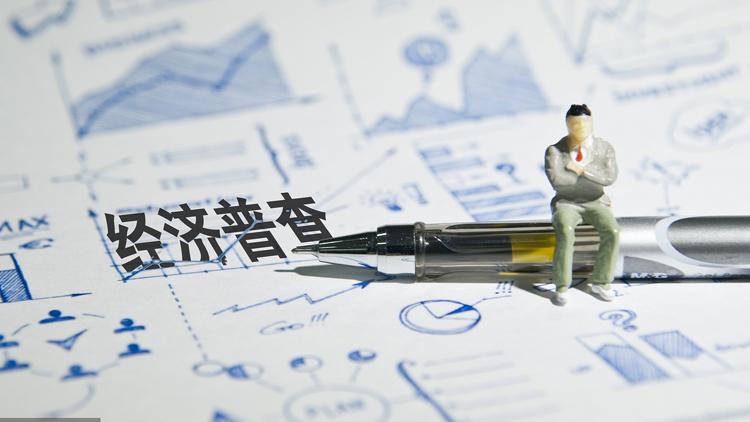 第四次经济普查:二三产业法人单位5年增100.7%