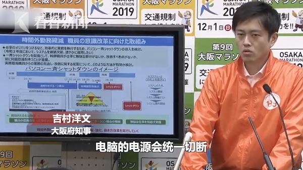 视频|强制不加班!大阪府厅计划明年6点半统一关电脑
