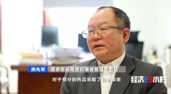 国家医保局医药服务管理司司长熊先军